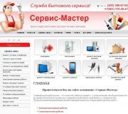 servicemaster777.ru