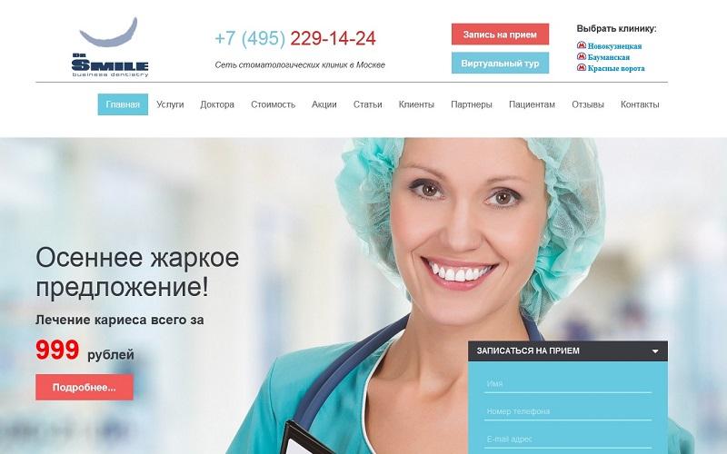 доработка сайта стоматологии