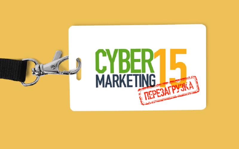 Конференция CyberMarketing 2015 итоги