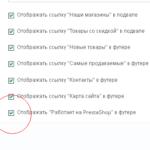 Как разместить код счетчика на Prestashop