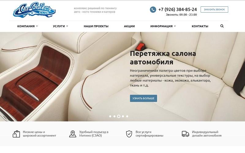 продвижение сайта автозвука