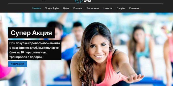 модернизация сайта фитнес