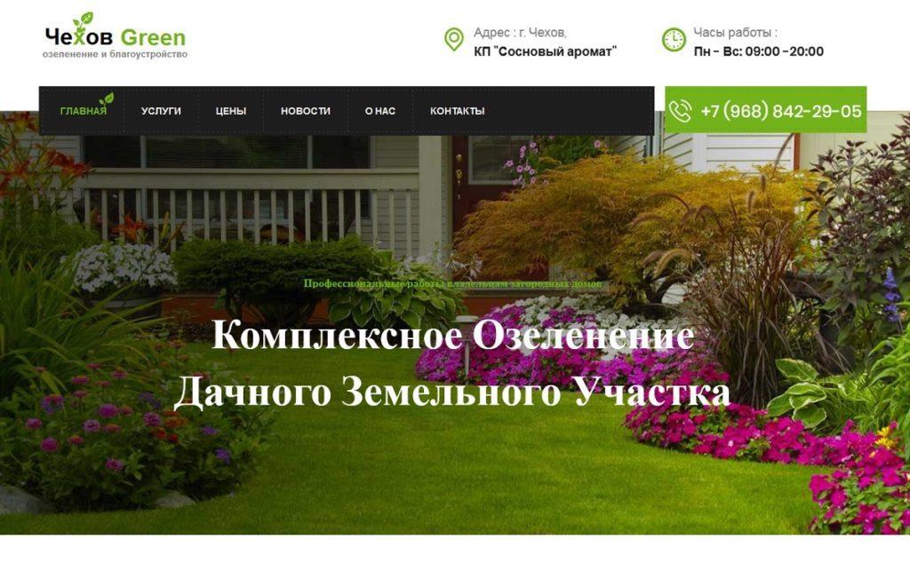 сайт по озеленению