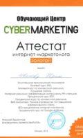 аттестат кибермаркетинг